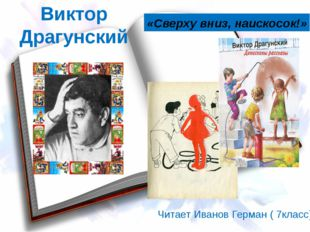 Читает Иванов Герман ( 7класс) Виктор Драгунский «Сверху вниз, наискосок!»