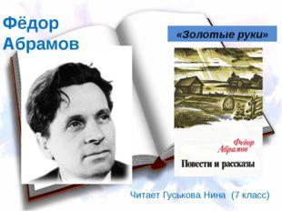 Фёдор Абрамов «Золотые руки» Читает Гуськова Нина (7 класс)