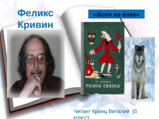 Читает Кранц Виталий (5 класс) Феликс Кривин «Волк на ёлке»