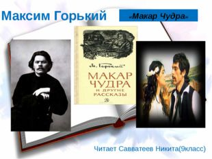 Читает Савватеев Никита(9класс) Максим Горький «Макар Чудра»