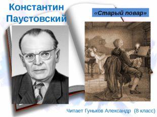 Константин Паустовский «Старый повар» Читает Гуньков Александр (8 класс)