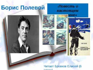 Борис Полевой «Повесть о настоящем человеке» Читает Бровков Елисей (6 класс)