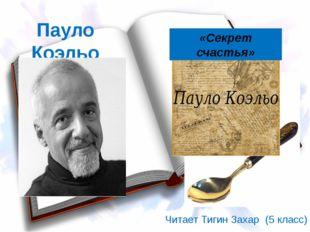 «Секрет счастья» Пауло Коэльо Читает Тигин Захар (5 класс)