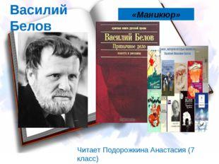 Читает Подорожкина Анастасия (7 класс) Василий Белов «Маникюр» «Маникюр»