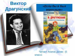 Виктор Драгунский «Если бы я был взрослым» Читает Агапов Денис (5 класс)