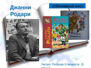 Джанни Родари «Сбежавший нос» Читает Петрова Елизавета (5 класс)