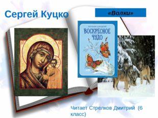 Сергей Куцко «Волки» Читает Стрелков Дмитрий (6 класс)