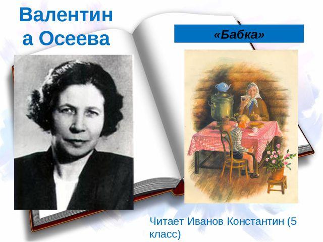 Валентина Осеева «Бабка» Читает Иванов Константин (5 класс)