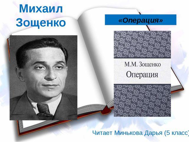 Михаил Зощенко «Операция» Читает Минькова Дарья (5 класс)