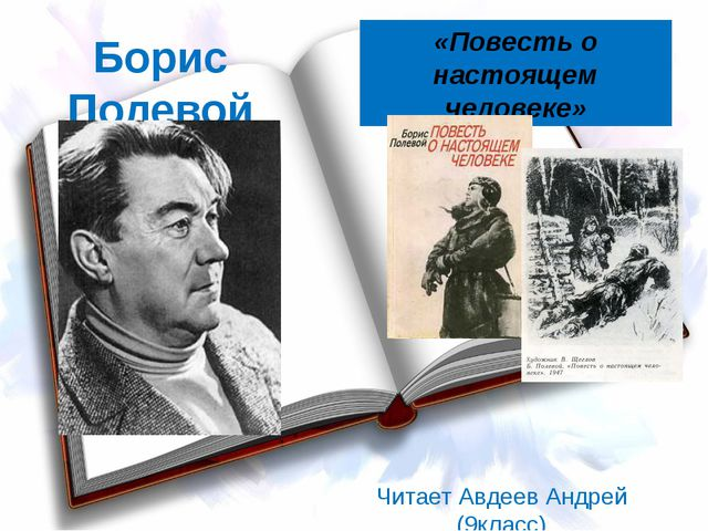 Борис Полевой Читает Авдеев Андрей (9класс) «Повесть о настоящем человеке»