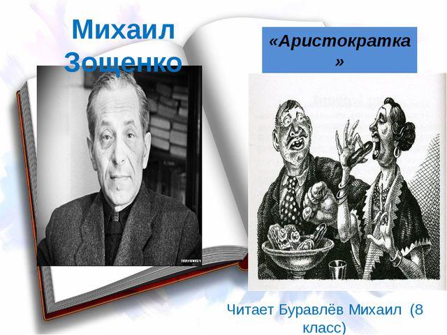 Михаил Зощенко «Аристократка» Читает Буравлёв Михаил (8 класс)