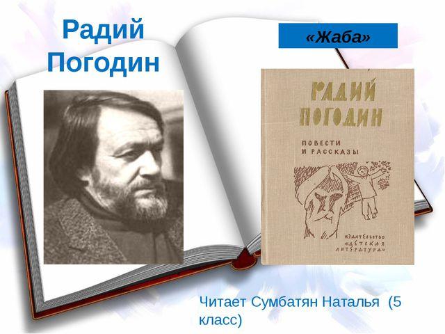 Радий Погодин «Жаба» Читает Сумбатян Наталья (5 класс)