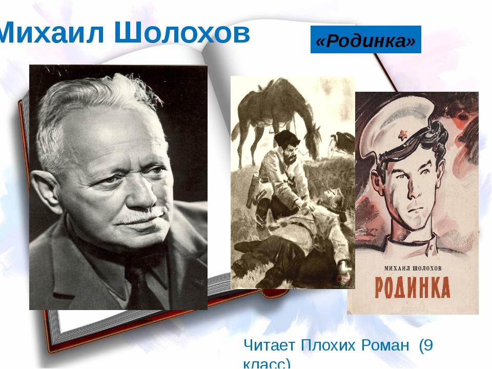 Читает Плохих Роман (9 класс) Михаил Шолохов «Родинка»