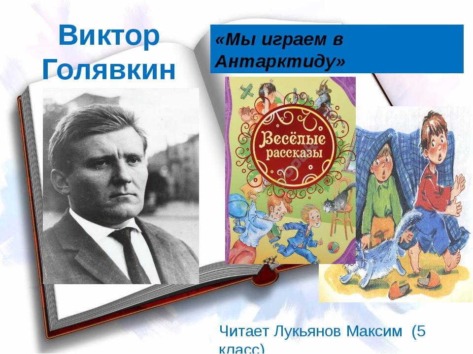 Виктор Голявкин «Мы играем в Антарктиду» Читает Лукьянов Максим (5 класс)