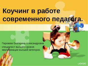 Коучинг в работе современного педагога. Пархаева Екатерина Александровна спе