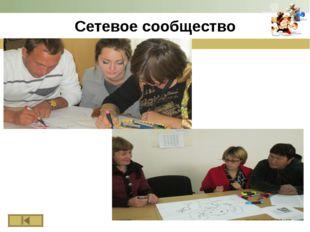 Сетевое сообщество www.themegallery.com
