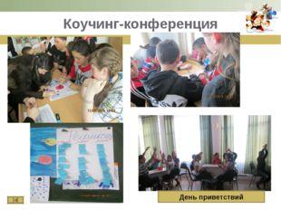Коучинг-конференция День приветствий www.themegallery.com