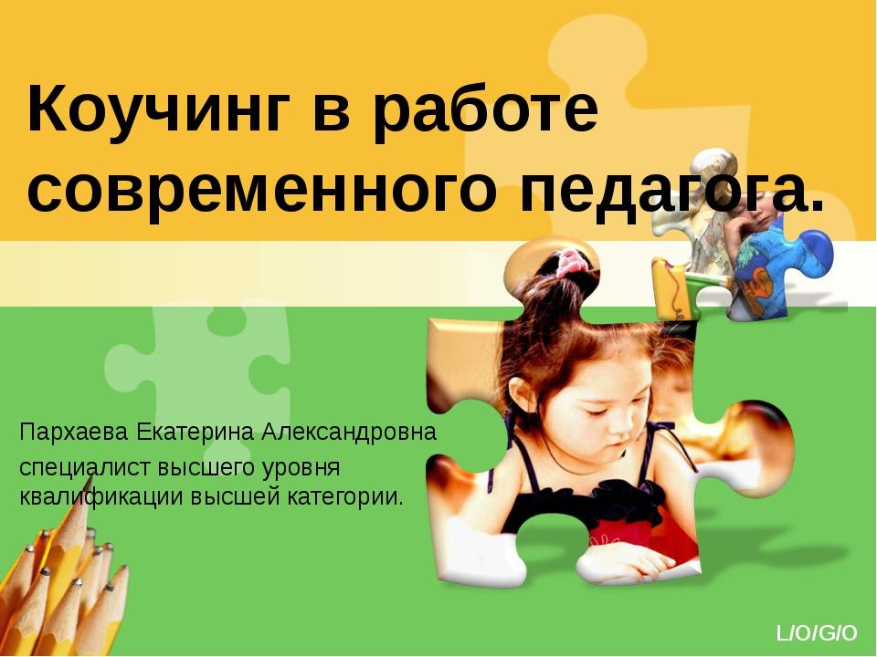 Коучинг в работе современного педагога. Пархаева Екатерина Александровна спе...