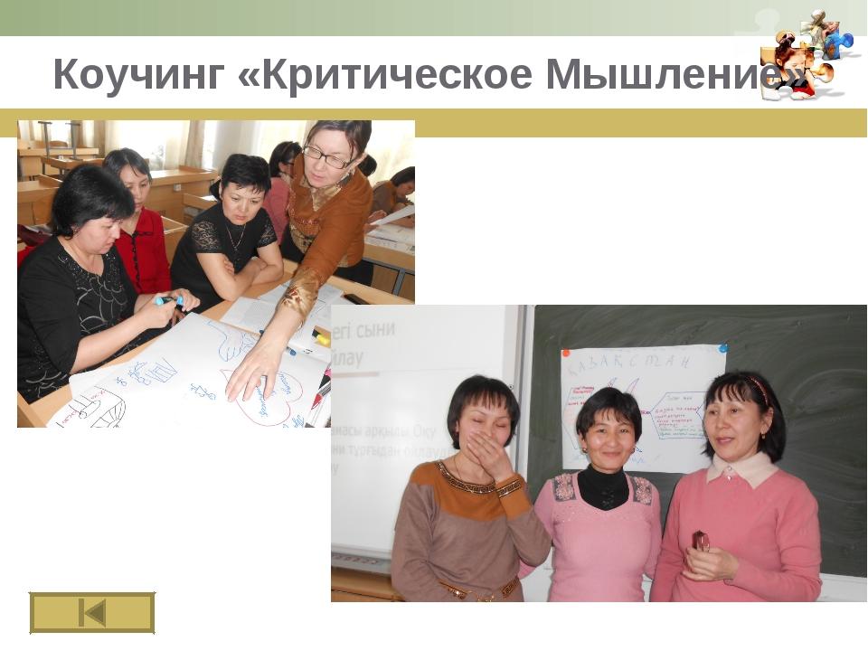 Коучинг «Критическое Мышление» www.themegallery.com