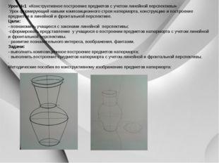 Урок №1 «Конструктивное построение предметов с учетом линейной перспективы»