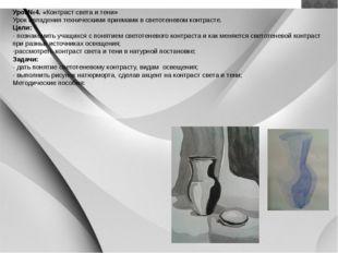 Урок№4. «Контраст света и тени» Урок овладения техническими приемами в свето