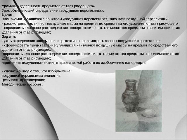 Урок№6.«Удаленность предметов от глаз рисующего» Урок объясняющий определени...