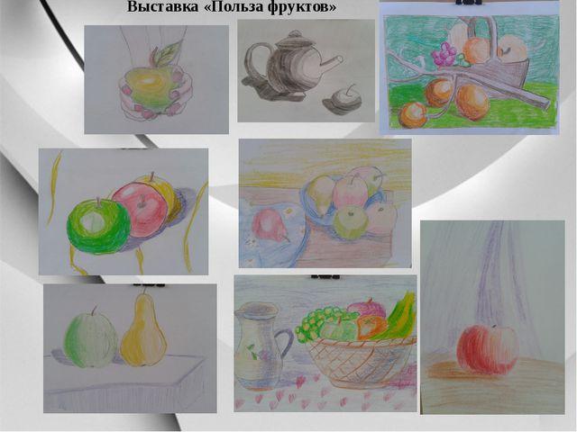 Выставка «Польза фруктов»