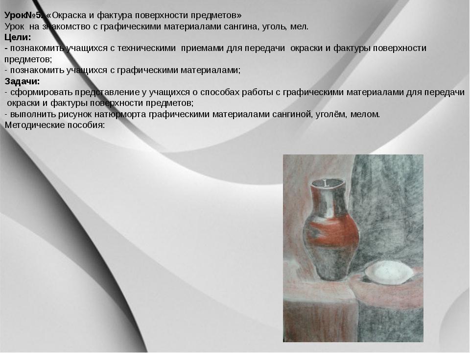 Урок№5. «Окраска и фактура поверхности предметов» Урок на знакомство с графи...
