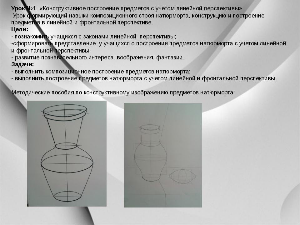 Урок №1 «Конструктивное построение предметов с учетом линейной перспективы»...