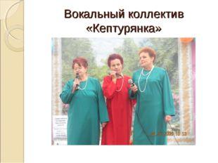 Вокальный коллектив «Кептурянка»