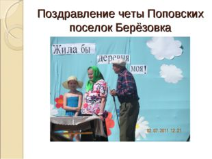 Поздравление четы Поповских поселок Берёзовка