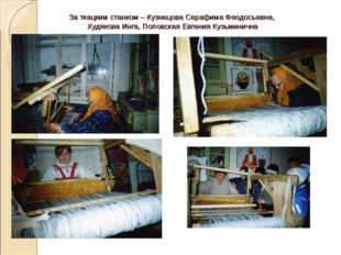 За ткацким станком – Кузнецова Серафима Феодосьевна, Худякова Инга, Поповская