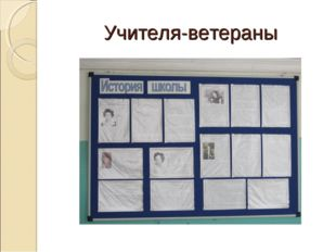 Учителя-ветераны
