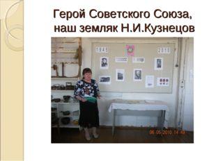Герой Советского Союза, наш земляк Н.И.Кузнецов