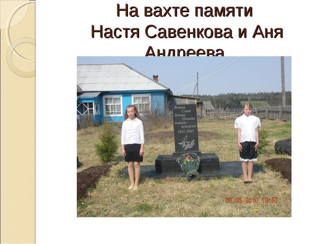 На вахте памяти Настя Савенкова и Аня Андреева