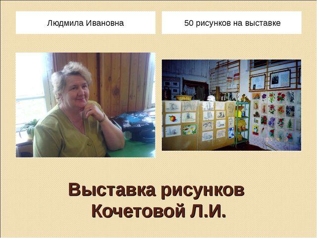 Выставка рисунков Кочетовой Л.И. Людмила Ивановна 50 рисунков на выставке