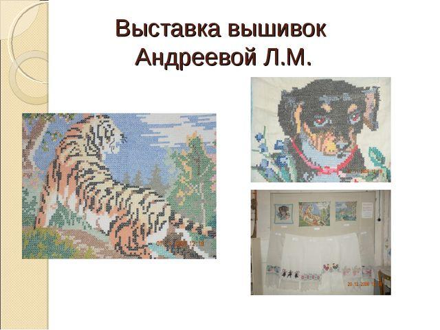 Выставка вышивок Андреевой Л.М.