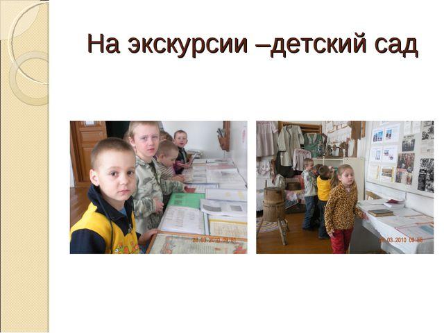 На экскурсии –детский сад