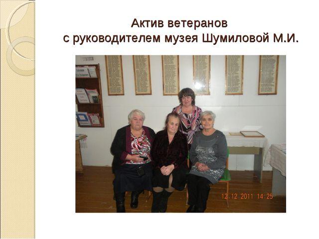 Актив ветеранов с руководителем музея Шумиловой М.И.