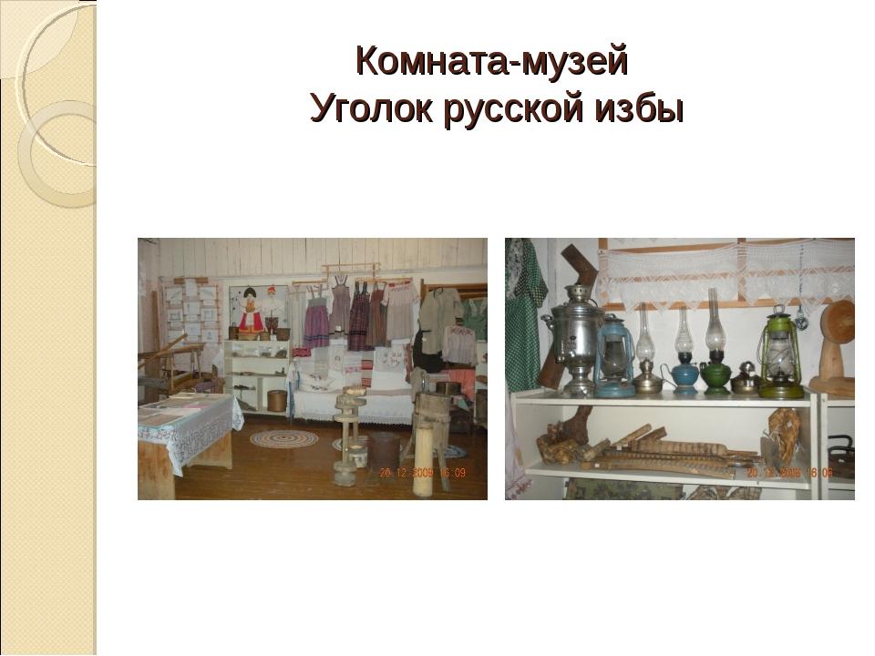 Комната-музей Уголок русской избы