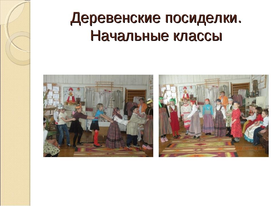 Деревенские посиделки. Начальные классы