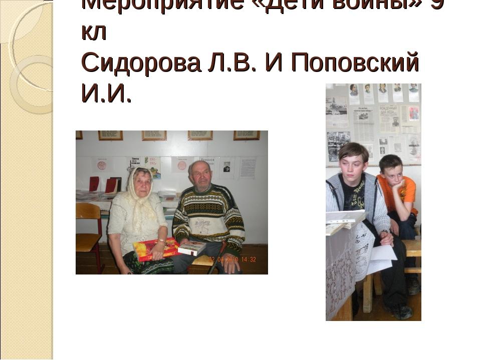 Мероприятие «Дети войны» 9 кл Сидорова Л.В. И Поповский И.И.