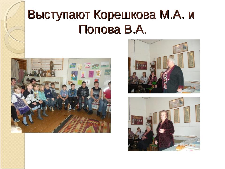 Выступают Корешкова М.А. и Попова В.А.