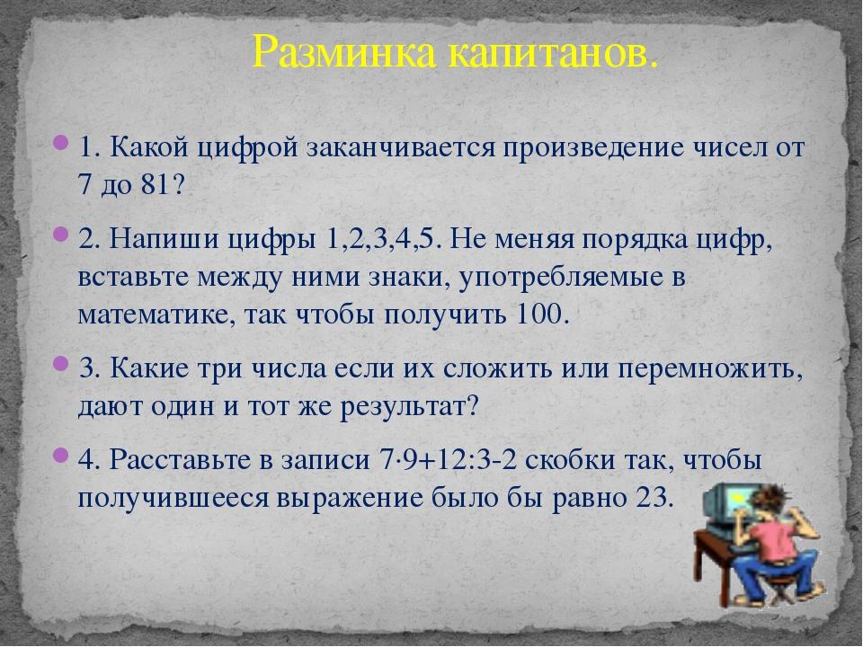 1. Какой цифрой заканчивается произведение чисел от 7 до 81? 2. Напиши цифры...