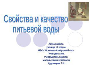 Автор проекта ученица 11 класса МБОУ Моисеево-Алабушской сош Почечуева Анна Р