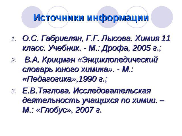Источники информации О.С. Габриелян, Г.Г. Лысова. Химия 11 класс. Учебник. -...