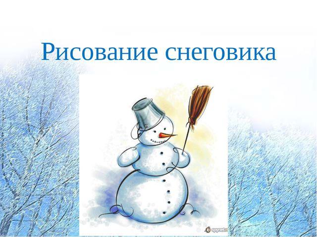 Рисование снеговика