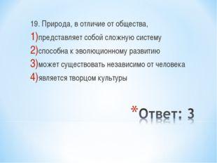 19. Природа, в отличие от общества, представляет собой сложную систему способ