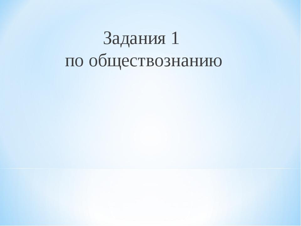 Задания 1 по обществознанию