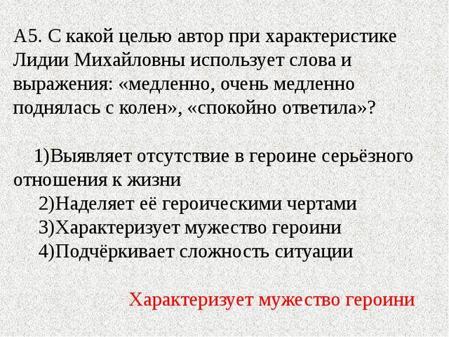 А5. С какой целью автор при характеристике Лидии Михайловны использует слова...